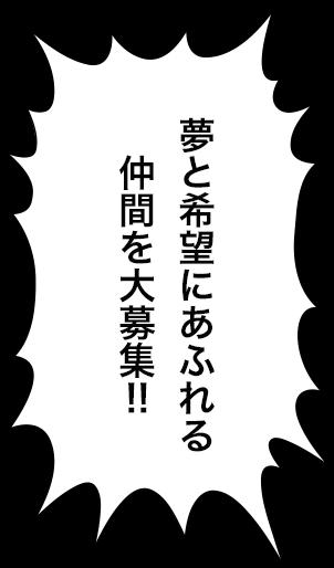 夢と希望にあふれる仲間を大募集!!